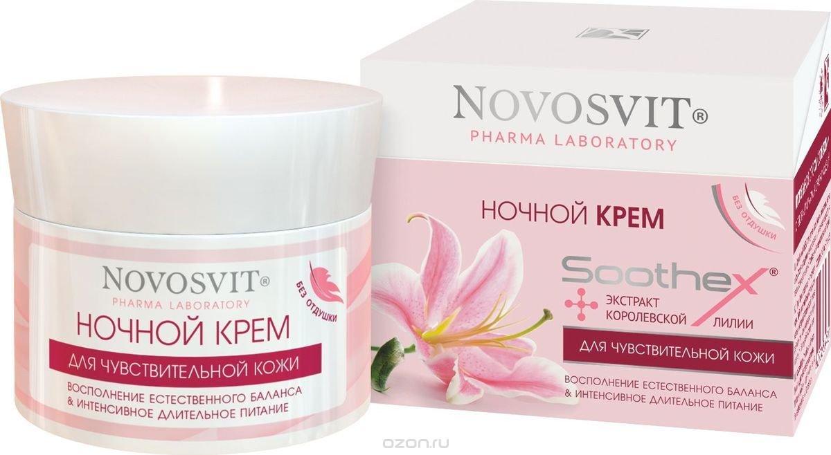 крем для ног novosvit foot therapy крем-уход смягчение заживление купить в москве