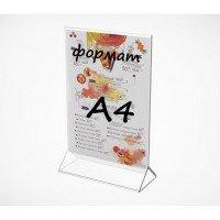Менюхолдер формат А4, подставка под меню с треугольным основанием из ПЭТ PET-MENU HOLDER, формат А4