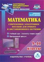 CD-ROM. Математика. 9-11 классы. Современное электронное пособие для очного и дистанционного обучения. Учебный курс