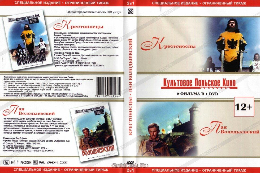2 в 1. Культовое польское кино: Крестоносцы / Пан Володыевский (DVD)