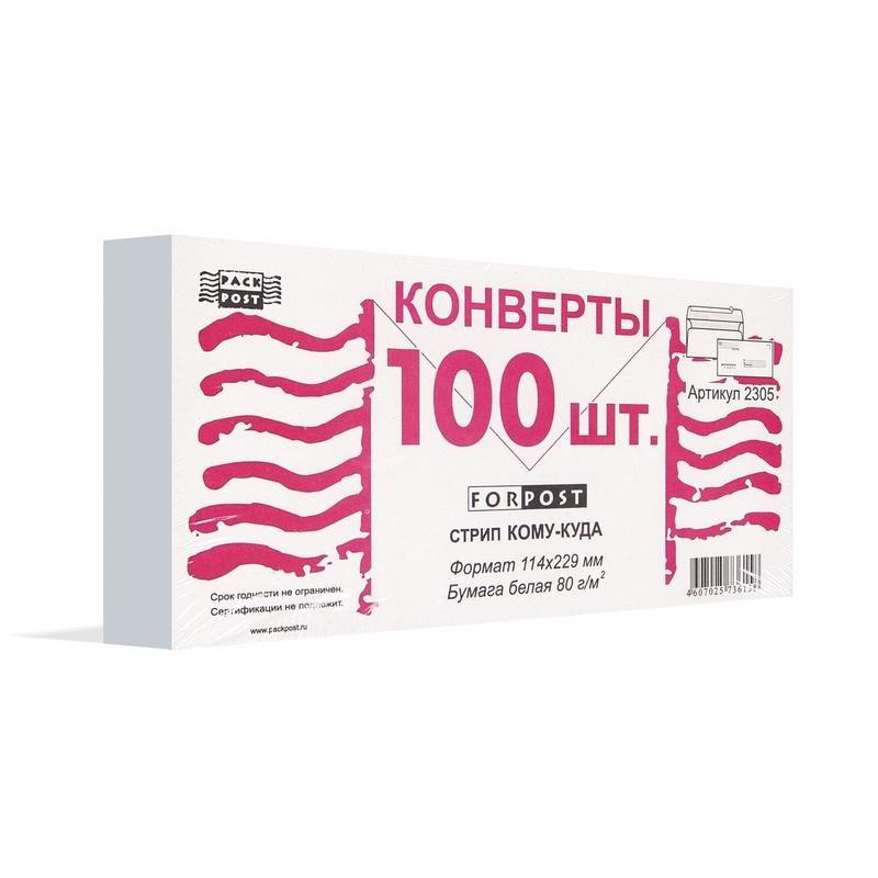 "Конверт почтовый ""Куда-Кому"", E65 (110х220 мм), стрип, 100 штук"