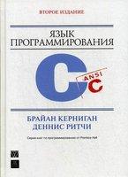 """Керниган Б.У., Ритчи Д.М. """"Язык программирования C - 2 изд."""""""