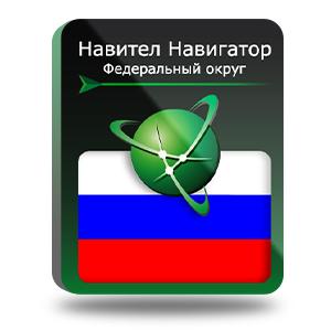 Навител Навигатор с пакетом карт Россия Федеральный Округ