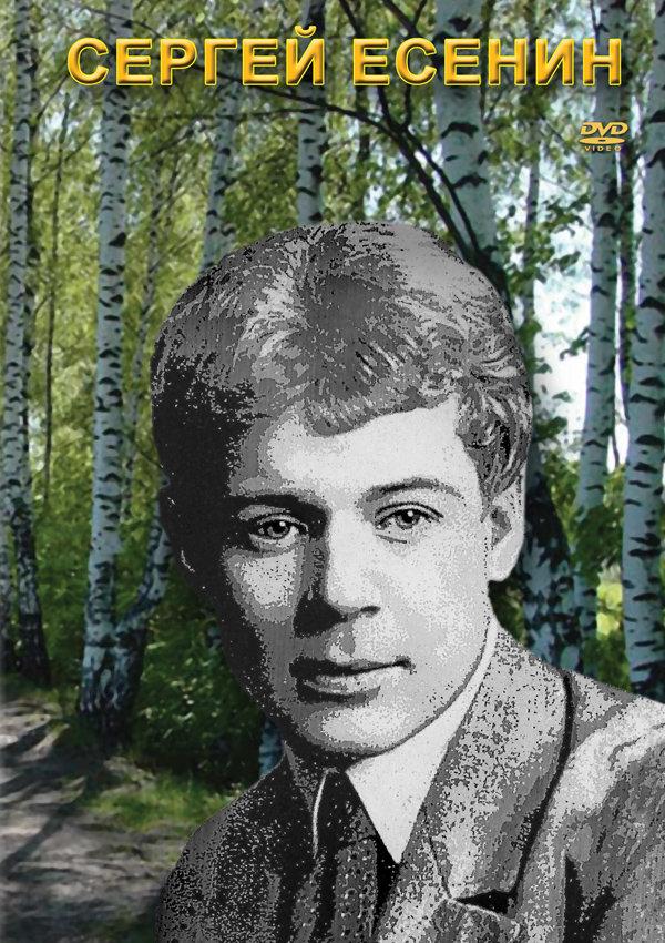 DVD. Сергей Есенин