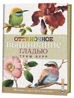 """Бурр Триш """"Оттеночное вышивание гладью. Мотивы с цветами и птицами"""""""