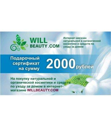 Подарочный сертификат на покупку натуральной косметики номиналом