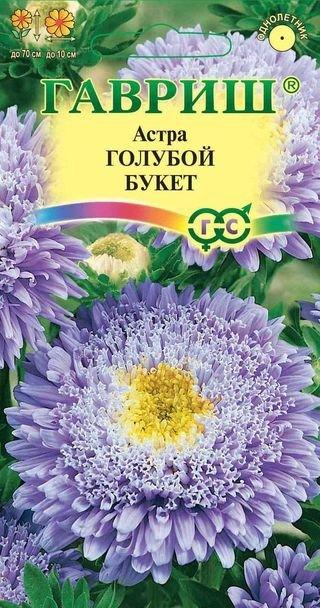 """Семена. Астра """"Голубой букет"""" (вес: 0,3 г)"""