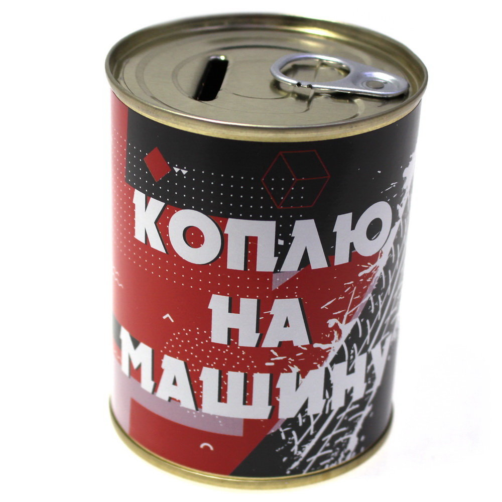 Копилка-банка металл - Коплю на машину, 7,6х9,5 см