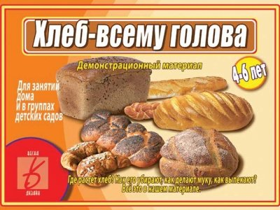 Хлеб всему голова. Демонстрационный материал.