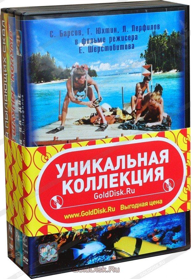 Детские приключенческие фильмы. Акваланги на дне. Юнга со шхуны «Колумб». Сокровища пылающих скал (3 DVD)