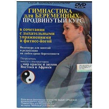 Диск DVD Astrum Video Гимнастика для беременных продвинутый курс