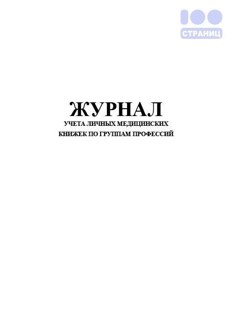 Где сделать медицинскую книжку в вологде регистрация граждан по месту жительства иркутск