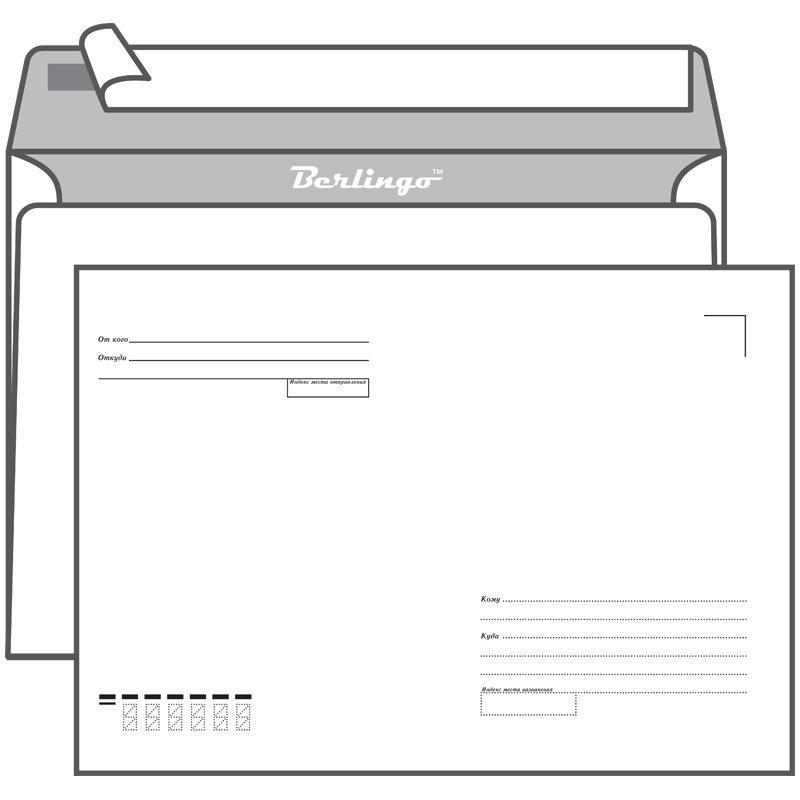 Конверт C4, Berlingo, 229*324мм, с подсказом, б/окна, отр. лента, внутр. запечатка, термоусадка
