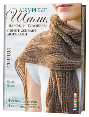 """Книга """"Ажурные шали, шарфы и пуловеры с винтажными мотивами. Спицы"""""""