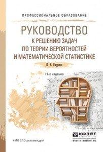 Решение задач из учебника гмурмана исследование рядов на сходимость примеры решения задач