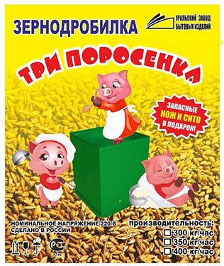 Зернодробилка Три Поросенка, 400 кг/ч