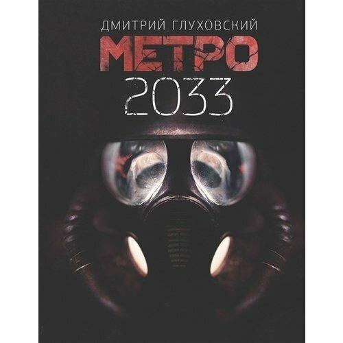 """Глуховский Дмитрий Алексеевич """"Метро 2033"""""""
