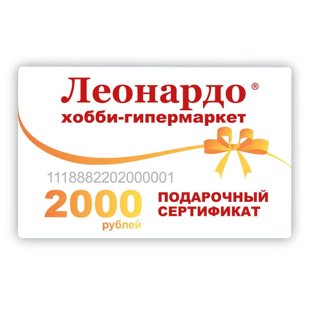 Подарочный сертификат Леонардо на 2000 р. .