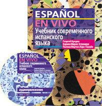 """Нуждин Г. """"Учебник современного испанского языка с ключами МР3"""""""