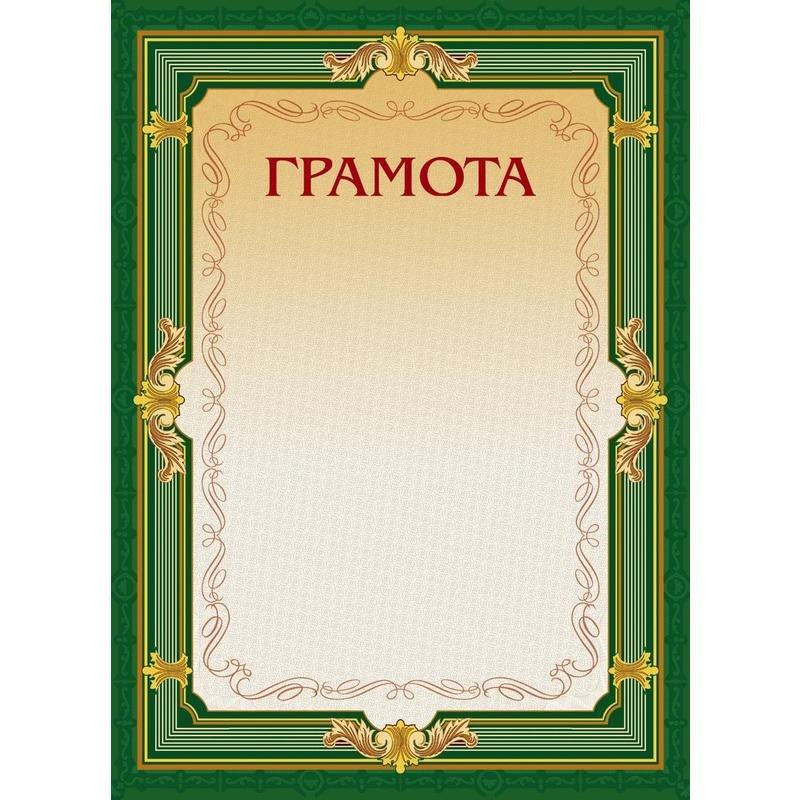 Грамота зеленая рамка без герба (А4, 230 г/кв.м, 10 листов в упаковке)