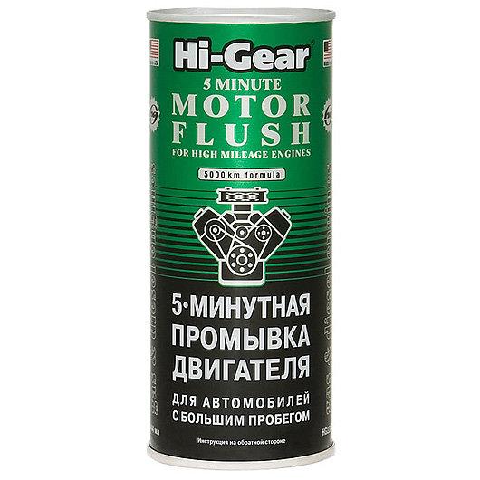 5-ти минутная промывка двигателя автомобилей с большим пробегом Hi-Gear, 444 мл. HG2204