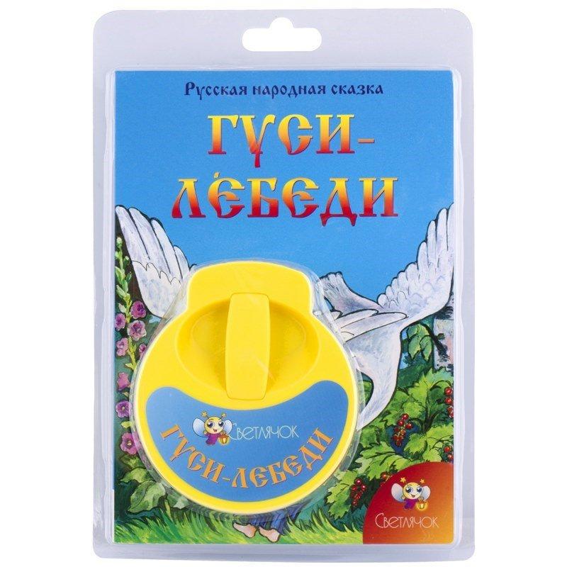 Диафильм Гуси-лебеди светлячок