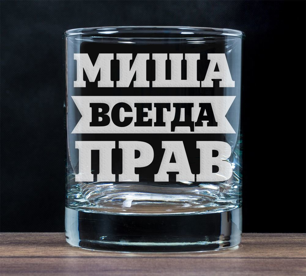 Бокал для виски