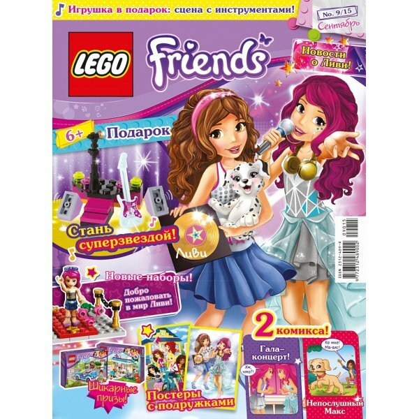 Lego журналы № 09 (2015) Сентябрь (Lego Friends)