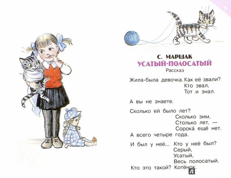 Маршак показал, что детскими стихами можно рисовать цветные картинки мира, рассказать занимательные и поучительные истории и сказки, научить мечтать о будущем.