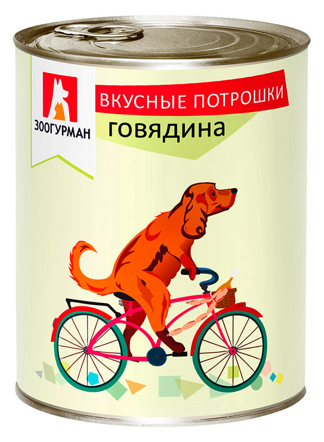 Корм для собак Зоогурман вкусные потрошки говядина, 750г