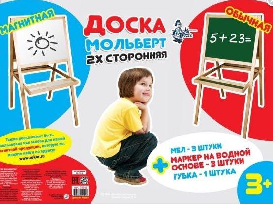 """Мольберт """"Доска комбинированная - 12"""""""