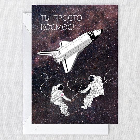Открытка Просто Космос