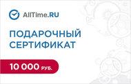 Подарочный сертификат на 10000 рублей certificate10000
