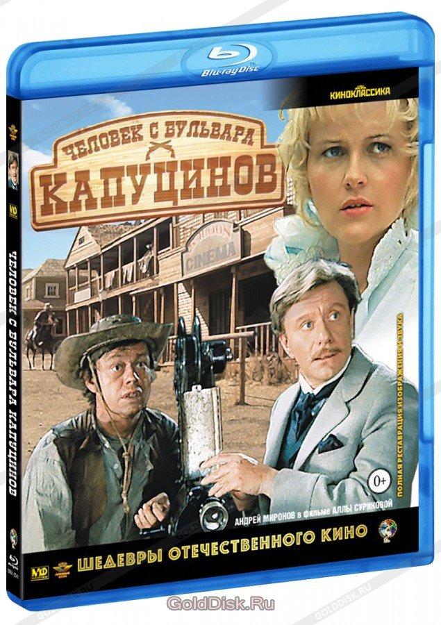 Человек с бульвара Капуцинов (Blu-Ray)