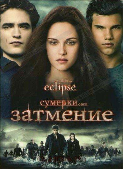 Сумерки - Сага: Затмение (2 DVD)