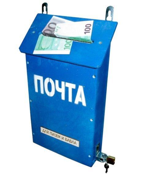 Почтовый ящик для писем и бабла
