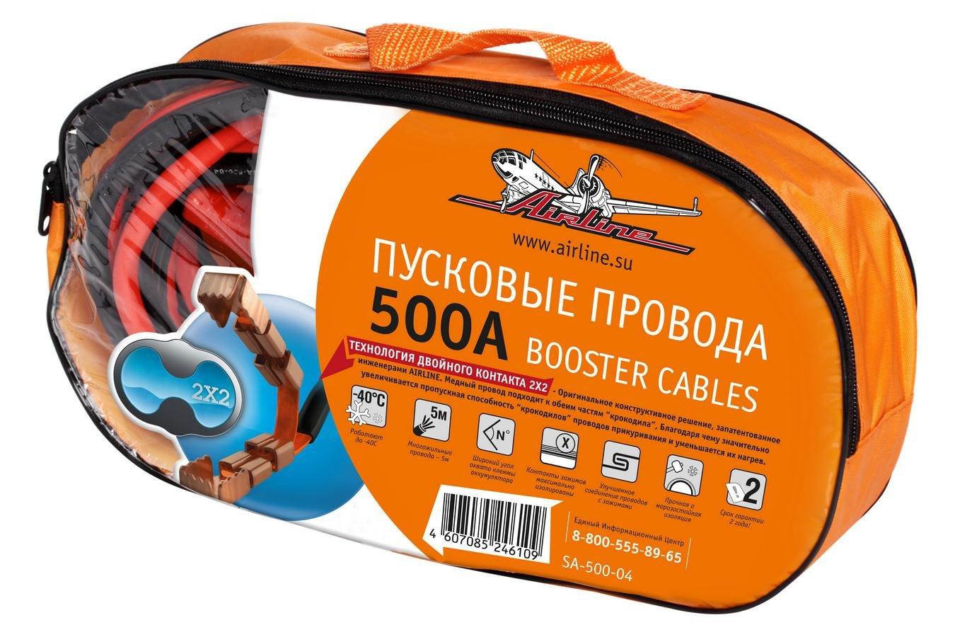 Провода для прикуривания Airline Sa-500-04