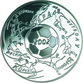 Серебряная монета Чемпионат мира по футболу 2002 г.