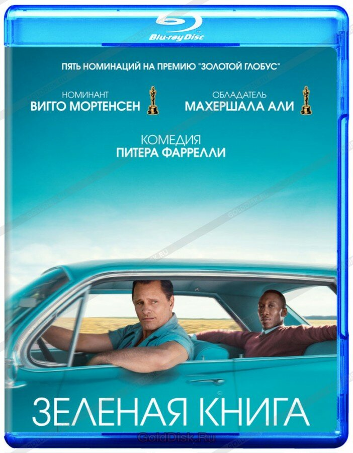Зелёная книга (Blu-Ray) + артбук