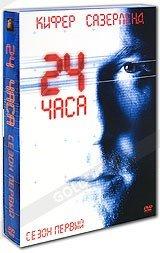 24 часа: Сезон 1 (6 DVD)