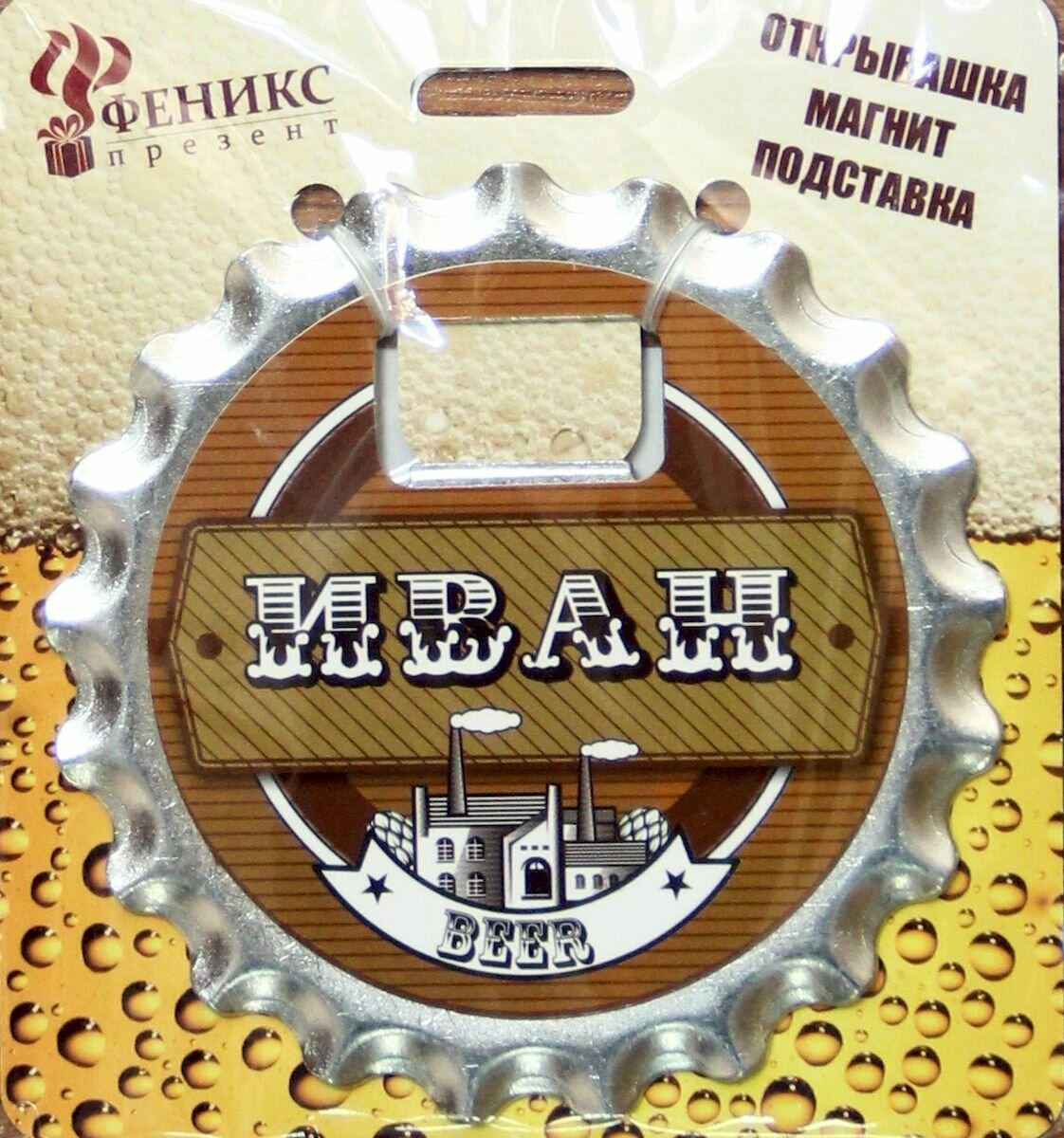 """Ключ для открывания бутылок Magic Home """"Иван"""", с магнитом"""