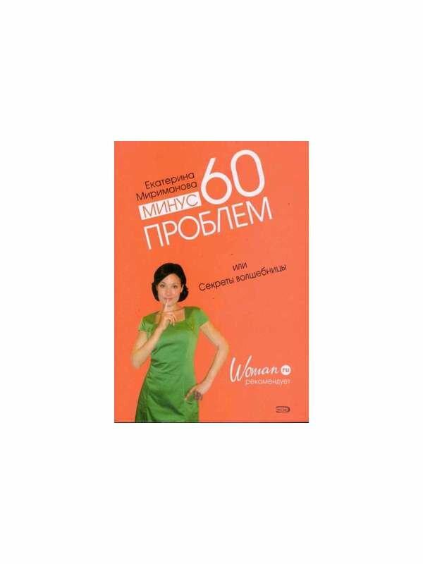"""Мириманова Екатерина """"Минус 60 проблем, или Секреты волшебницы"""" — Прочие книги — купить по выгодной цене на Яндекс.Маркете"""