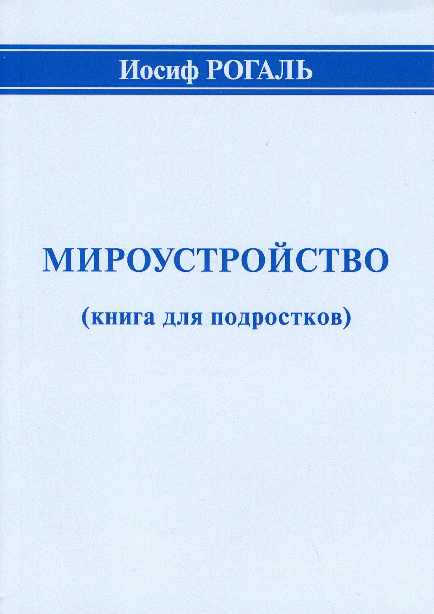 """Иосиф Рогаль """"мироустройство (книга для подростков)"""""""