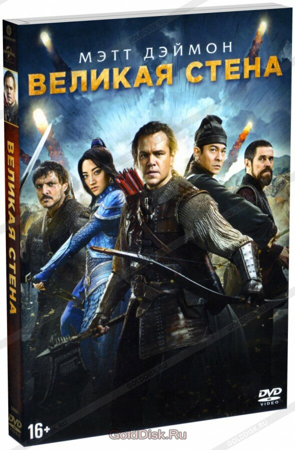 Великая стена (DVD)