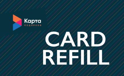 Карта прямого пополнения банковских карт «CARD REFILL» - 5000