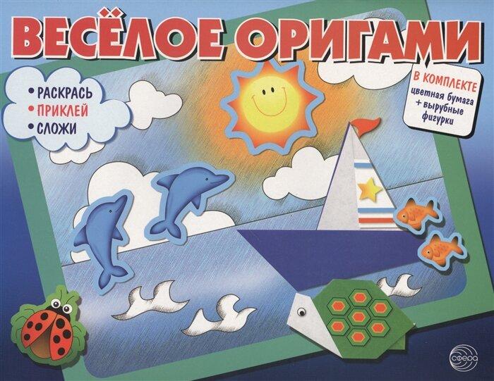 Веселое оригами Раскрась приклей сложи