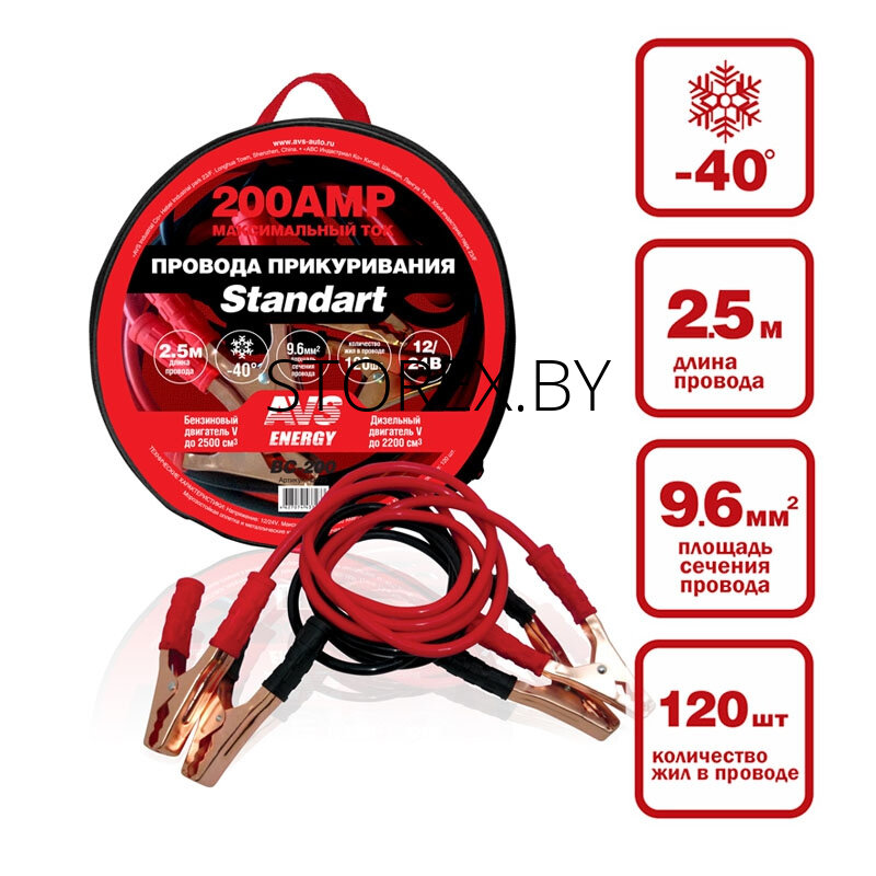 Провода прикуривания AVS Energy BC-200 (2,5 метра) 200А
