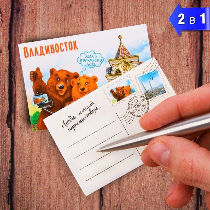 Магнит двусторонний «Владивосток»
