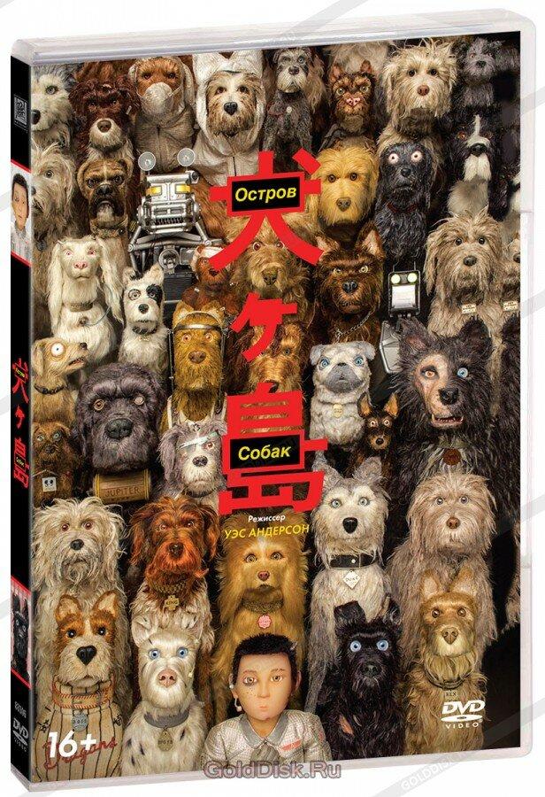 Остров собак (DVD)