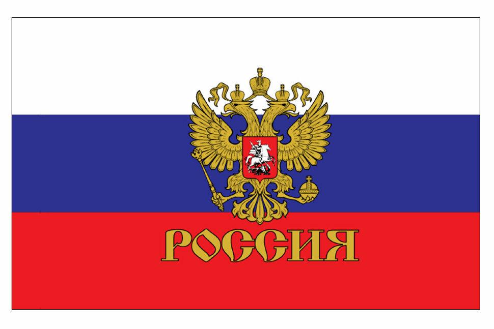 Открытки с надписью россия, открытки днем рождения